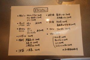 rocco-menu